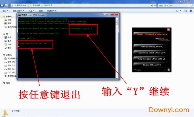 office2010激活密钥怎么使用