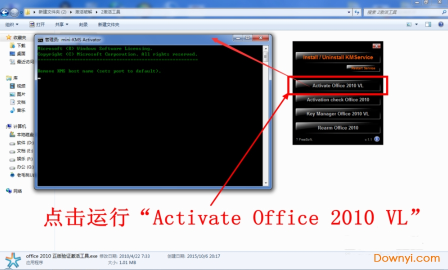 office2010激活密�怎么使用