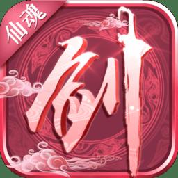 仙魂九剑满v版