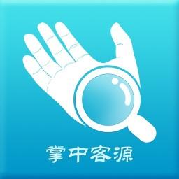掌中客源app