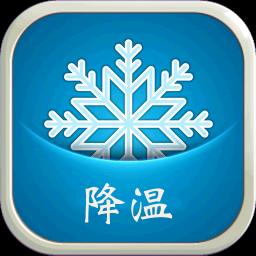 降温手机卫士软件(super cooler)v1