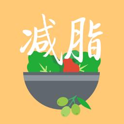 减脂餐食谱app