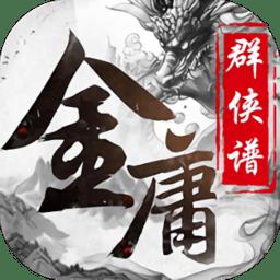 金庸群侠谱bt版