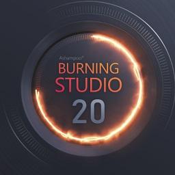 ashampoo burning studio 20 破解版(阿香婆刻录软件)