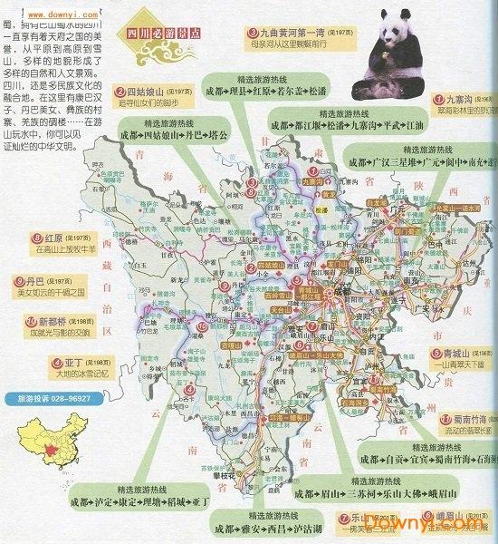 四川省旅游必游景点地图 截图1