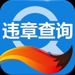 搜狐违章查询手机版v7.0.0 安卓免费版
