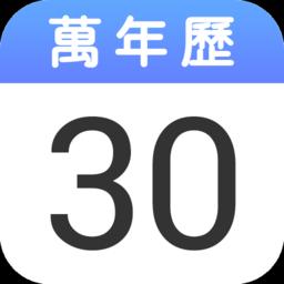 老黄历万年历黄道吉日v1.2.7 安卓版