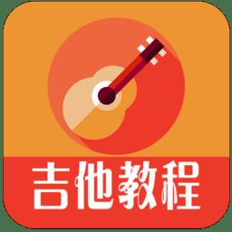 吉他教程软件
