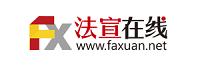 北京法宣在线科技有限公司