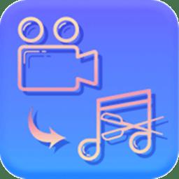 手机音视频转换器中文版