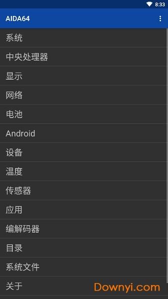 aida64手機漢化版 v1.58 安卓高級版 1
