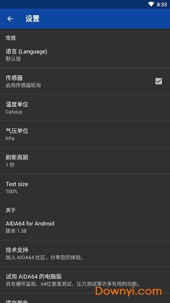 aida64手機漢化版 v1.58 安卓高級版 2