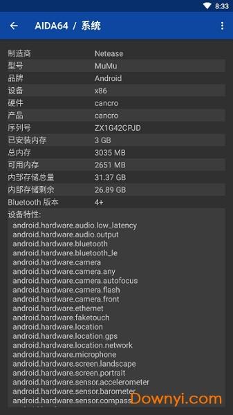 aida64安卓漢化版