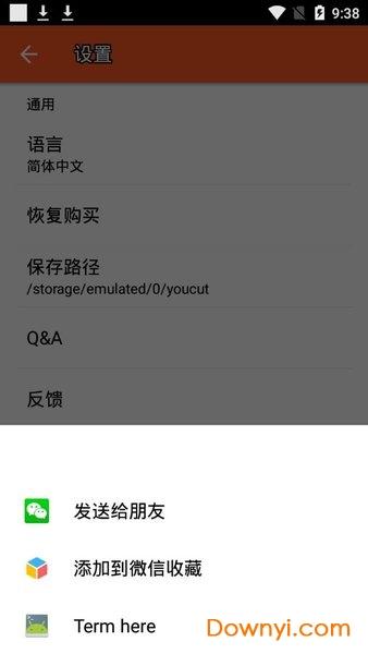 YouCut视频剪辑软件 v1.372.1094.HW 官方安卓版 0