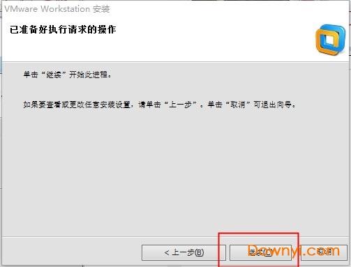 vmware workstation 10中文破解版