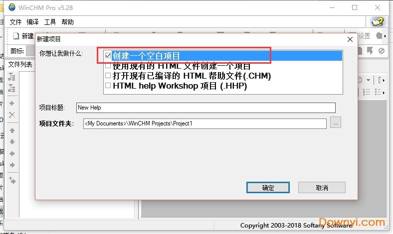 winchm pro中文破解版