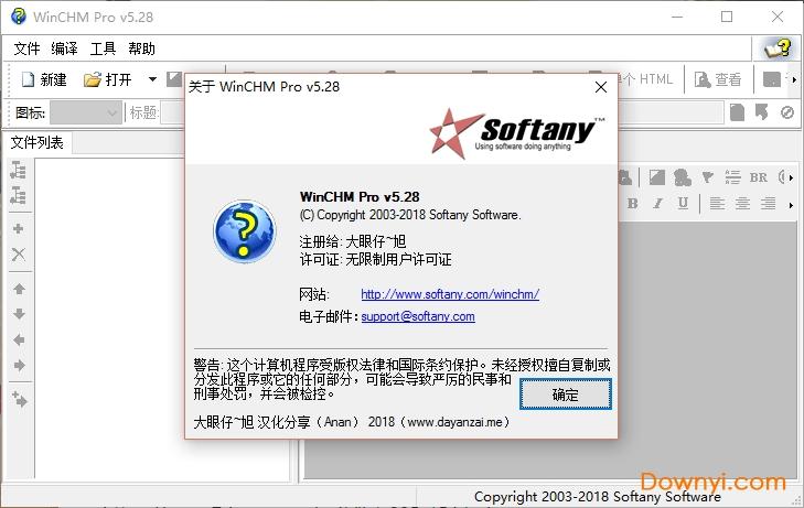 winchm pro(chm制作软件) v5.37 免激活版 0