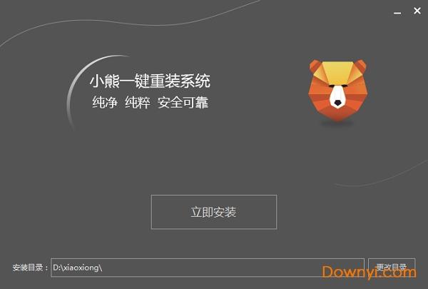 小熊一键重装系统最新版 v11.5.45.1315 免费版 0