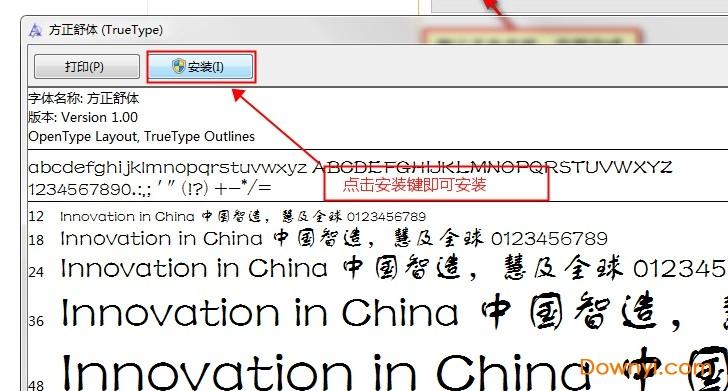 字体安装教程