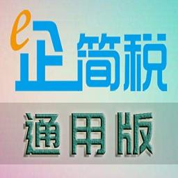 e企简税平台