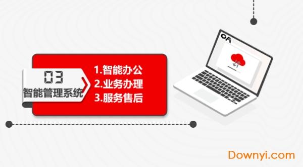 木牛盒子扫票端 v2.0 电脑最新版 0