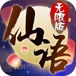 梦回仙语游戏