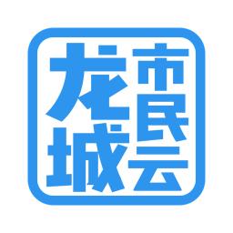 柳州龙城市民云app官方版