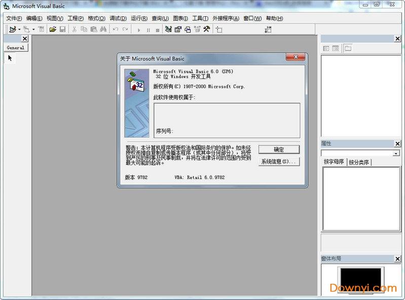 vb 6.0��w中文��I版 v6.0 免�M版 0