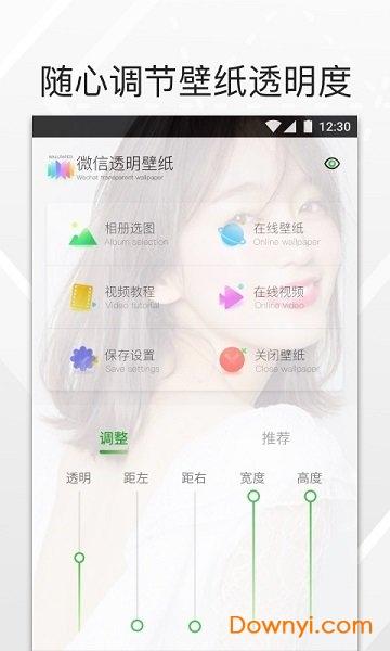微信透明壁纸软件下载 微信透明壁纸手机版下载v1.0 安卓版 当易网