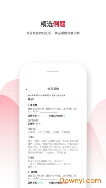 愛尖子app v2.4.0.0 安卓版 0