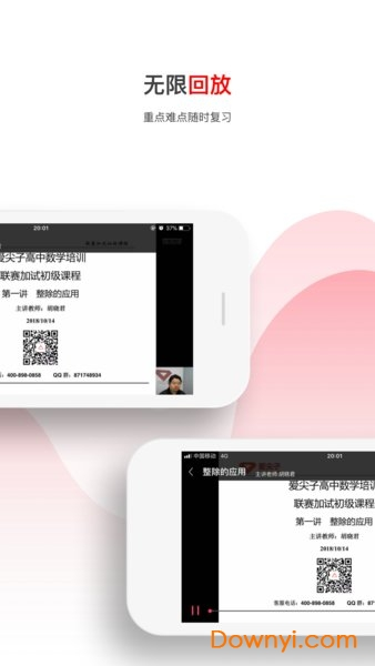 愛尖子app v2.4.0.0 安卓版 2