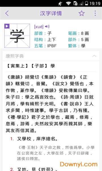 康熙字典app下载 康熙字典软件下载v1.9.6 安卓版 当易网