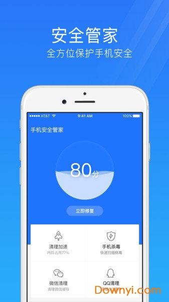手机安全管家手机版 v3.5.0 安卓版0
