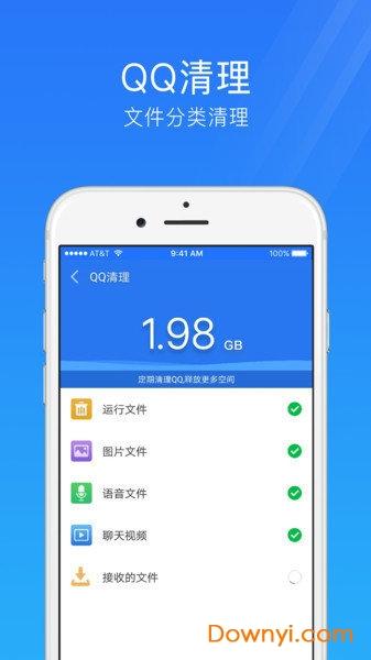 手机安全管家手机版 v3.5.0 安卓版1