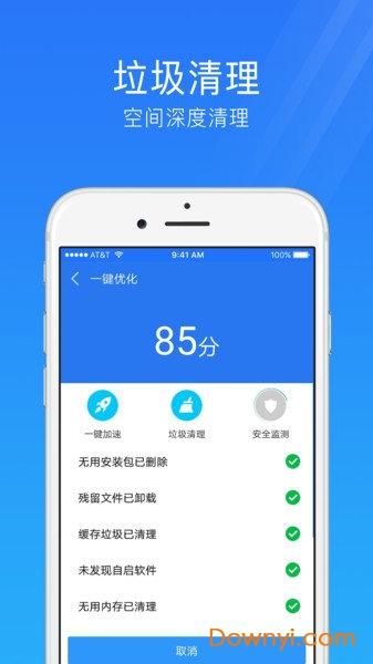 手机安全管家手机版 v3.5.0 安卓版2