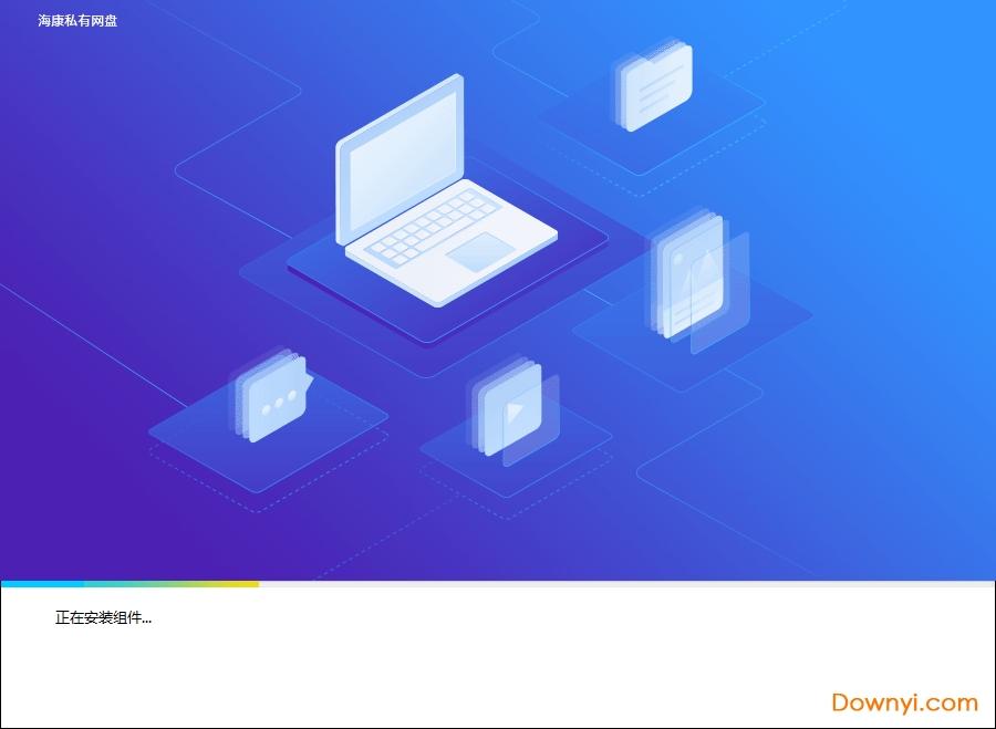 海康私有网盘电脑版 v1.0.7 安装版 0