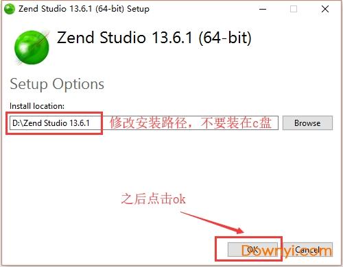 zend studio安装步骤四