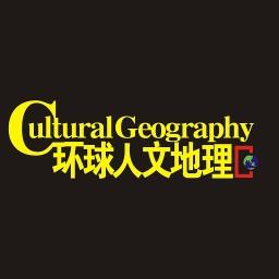 环球人文地理评论版