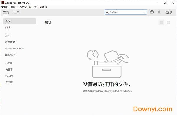 Adobe Acrobat Pro DC 2019破解版 v2019.820071 中文永久激活版 0