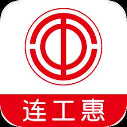 连云港市总工会连工惠