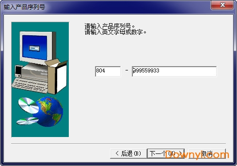 gx developer win7 64位版步骤九