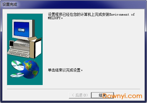 gx developer win7 64位版步骤四