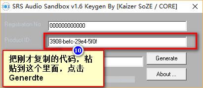 srs audio sandbox激活教程9