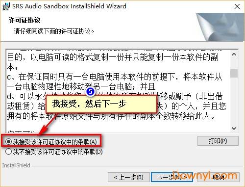 srs audio sandbox激活教程4