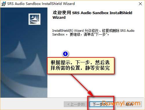 srs audio sandbox激活教程3