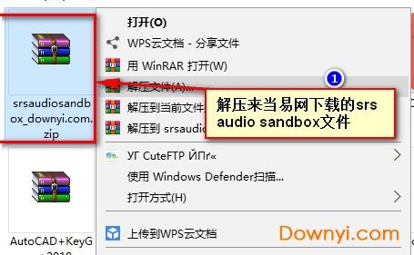 srs audio sandbox激活教程