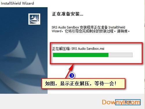 srs audio sandbox激活教程2