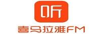 上海证大喜马拉雅网络科技有限公司