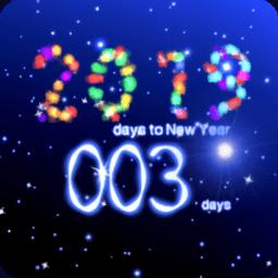 新年倒计时app