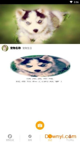 寵物日記app